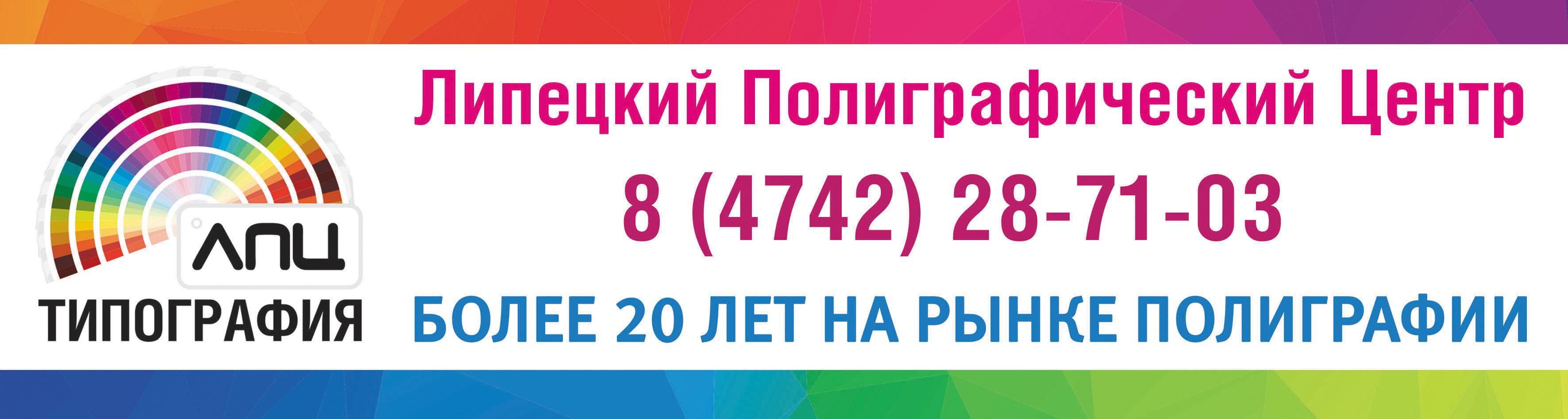 Липецкий Полиграфический Центр